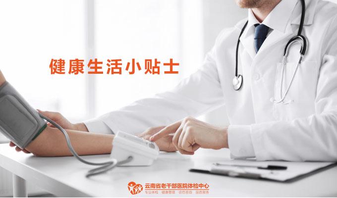 云南省老干部医院体检中心_健康生活小贴士
