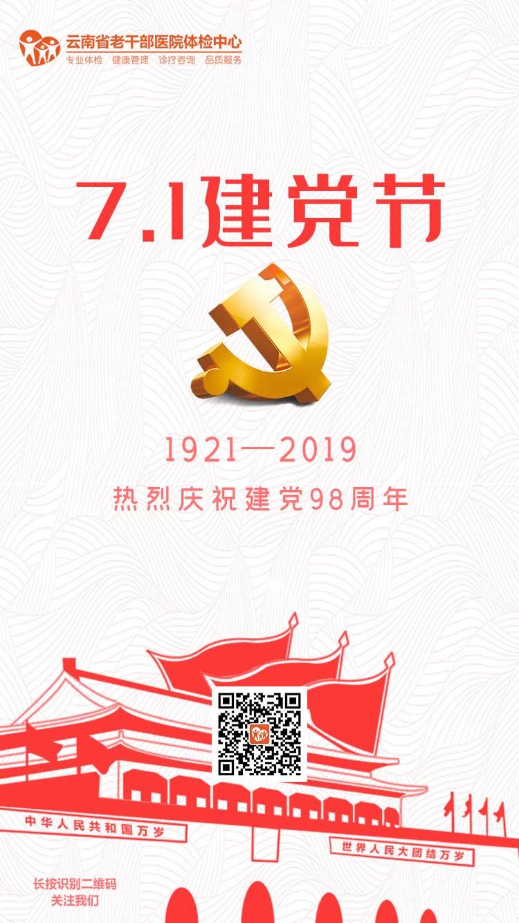 云南省老干部医院体检中心_7.1建党节