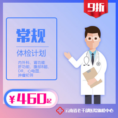 云南省老干部医院体检中心常规体检