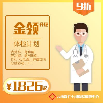 云南省老干部医院体检中心金领体检套餐升级