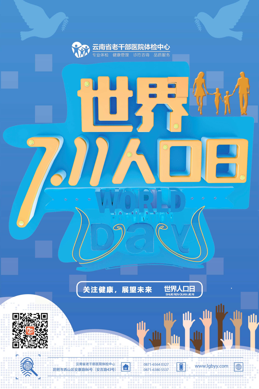 云南省老干部医院体检中心_7.11世界人口日