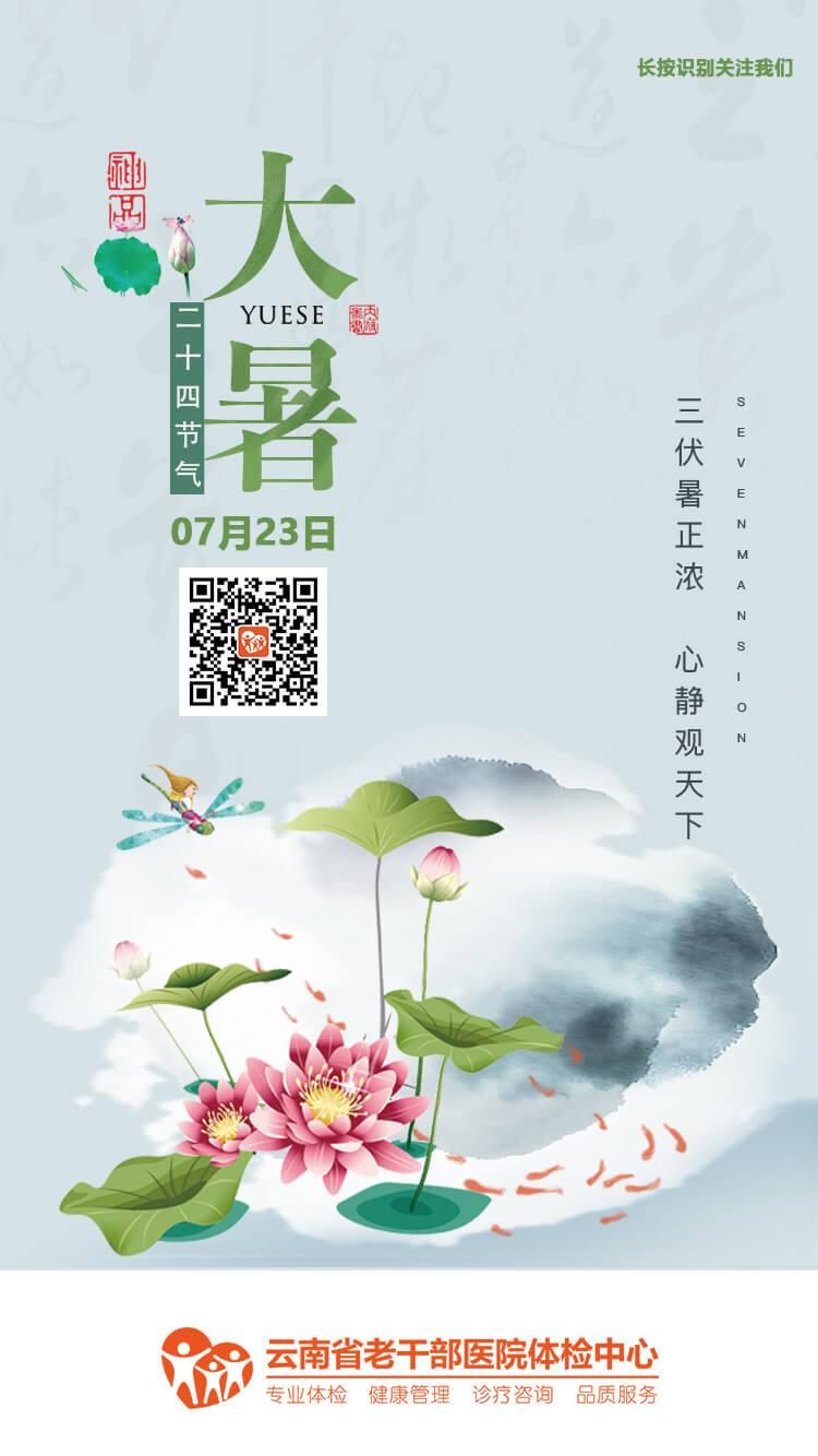 云南省老干部医院体检中心_7.23大暑