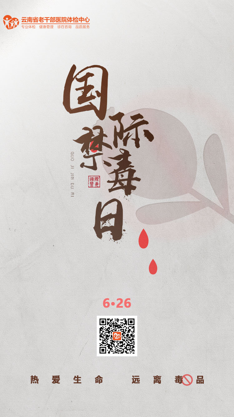云南省老干部医院体检中心_6.26国际禁毒日