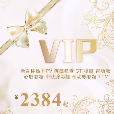 【健康体检】VIP套餐